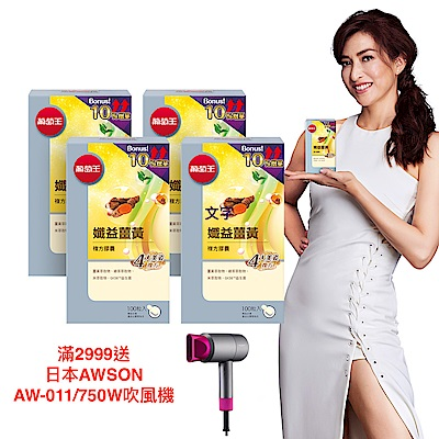 滿3千登記送10%購物金再送日本AWSON吹風機【葡萄王】孅益薑黃100粒X4盒-可折價券220