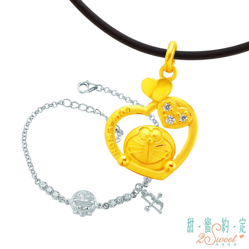 甜蜜約定 Doraemon 滿心愛哆啦A夢黃金墜子+星光愛神純銀手鍊