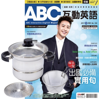 ABC互動英語互動下載版(1年12期)贈 頂尖廚師TOP CHEF304不鏽鋼多功能萬用鍋