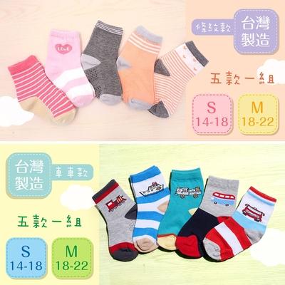(5雙組)GIAT台灣製兒童棉紗舒適短襪