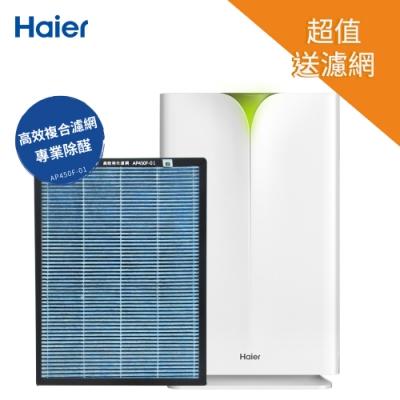Haier海爾 20坪 除醛抗敏大H空氣清淨機 AP450 贈AP450F-01高效濾網