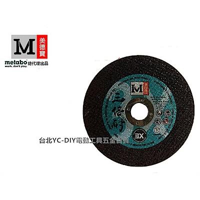 美德寶 金屬切片 切斷 砂輪片 4 105×1.0(厚)×16mm (雙網)