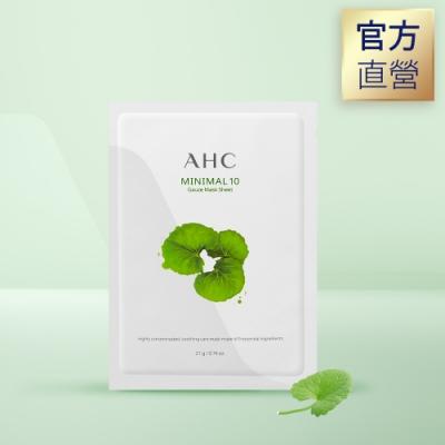 官方直營AHC 積雪草修護親膚面膜