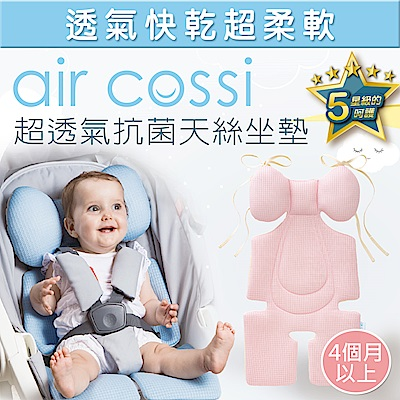 air cossi 超透氣抗菌天絲坐墊_嬰兒推車汽座枕頭 (寶寶頭頸支撐綁帶款4m-3y-輕盈粉)