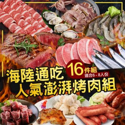 海鮮王 海陸通吃人氣澎派烤肉組(共16件食材/重3.5kg/適合6-8人)