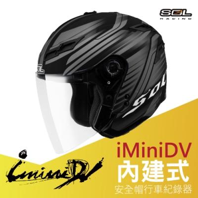 【iMiniDV】SOL+DV SO-1 創 內建式 安全帽 行車紀錄器/消光黑/銀