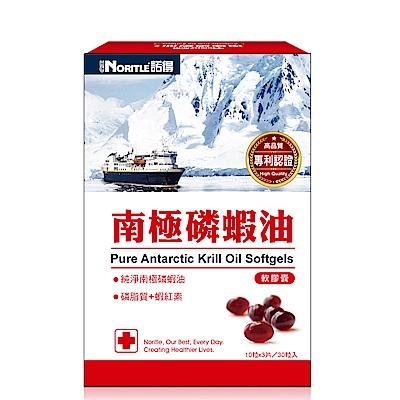 諾得南極磷蝦油軟膠囊(30粒x1盒)