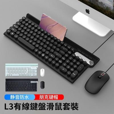 【YUNMI】狼途 L3 有線鍵盤滑鼠組-黑色