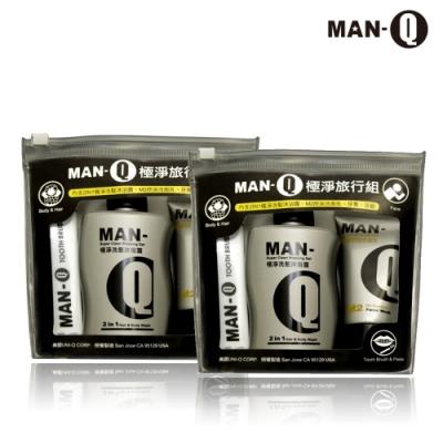 MAN-Q 極淨旅行組x2入