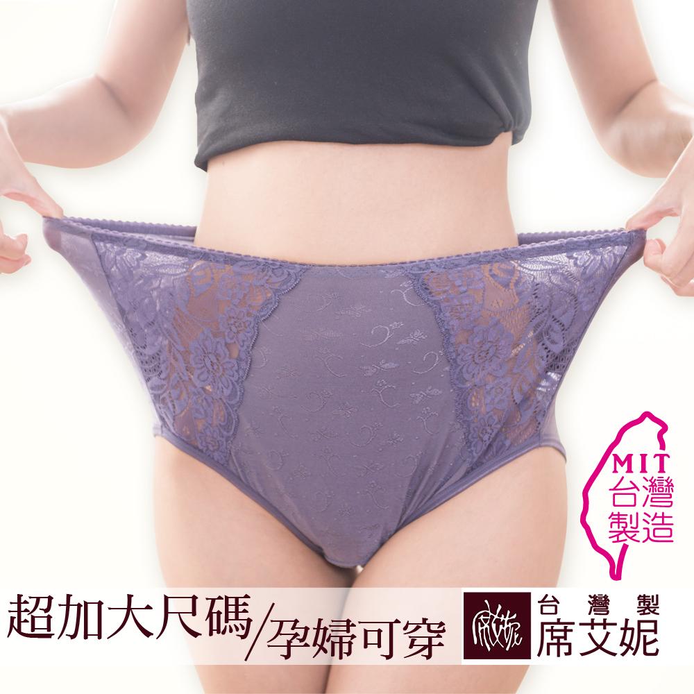 席艾妮SHIANEY 台灣製造(5件組)超加大鏤空蕾絲內褲 孕婦也適穿