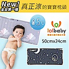 Lolbaby Hi Jell-O涼感蒟蒻枕頭_涼嬰兒兒童枕頭(夏夜星空)