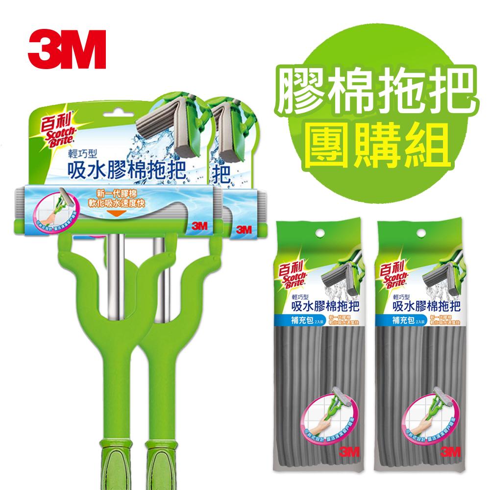 3M 輕巧型吸水膠棉拖把團購超值組(拖把x2+補充膠棉x4)