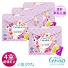 萊悠諾 NATURO 天然酵素香水抗菌99%洗衣濃縮膠囊4入組(20入/小)-茉莉花