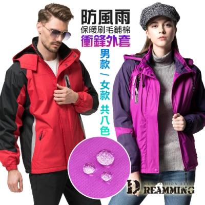 [時時樂] Dreamming 複合保暖厚刷毛防風雨連帽外套 衝鋒衣-共八色