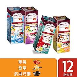 哈根達斯 迪士尼公主系列迷你杯12入(草莓/香草/淇淋巧酥)