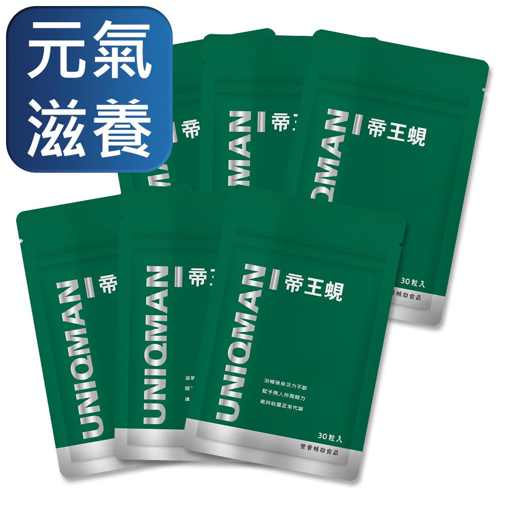UNIQMAN 帝王蜆 膠囊食品(6袋組)(30顆/袋)