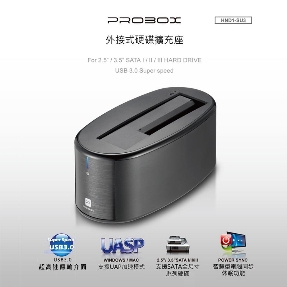 PROBOX 2.5/3.5吋 USB3.0 單槽SATA硬碟外接座