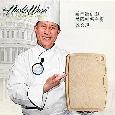 美國Husk's ware 稻殼天然無毒環保抗菌砧板-中
