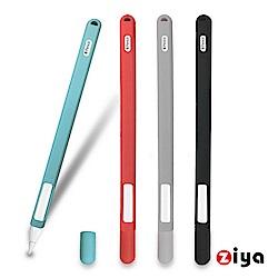 [ZIYA] Apple Pencil 2 精緻矽膠保護套 炫彩款