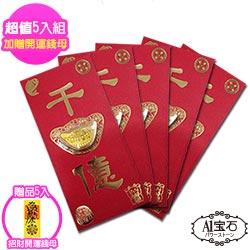 A1寶石-超值5入組  日本開運招財金箔元寶紅包袋(加贈開運錢母-含開光)
