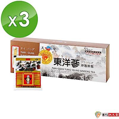 華陀扶元堂-東洋蔘沖泡茶包3盒(20包/盒)