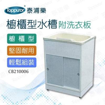 【泰浦樂】櫥櫃型洗衣水槽附洗衣板( CB210006)