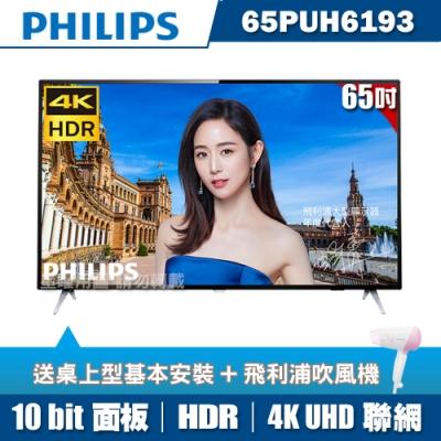 PHILIPS飛利浦 65吋4K HDR聯網液晶+視訊盒65PUH6193