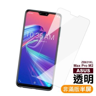 ASUS MAX PRO M2半屏 非滿版 9H鋼化玻璃膜 手機 保護貼
