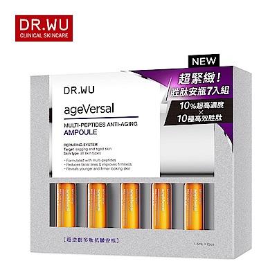 DR.WU 超逆齡多月太抗皺安瓶 7PCS