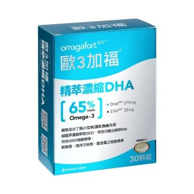 歐3加福 精萃濃縮魚油DHA 30顆/盒