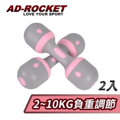 AD-ROCKET 可調節2~10KG健身啞鈴(超值兩入組) 瑜珈 運動 跳操 韻律(兩色任選)