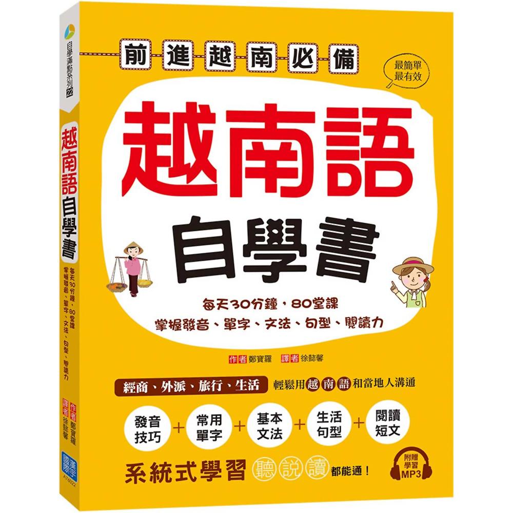 越南語自學書:每天30分鐘,80堂課掌握發音、單字、文法、句型、閱讀力(附贈 1 MP3)