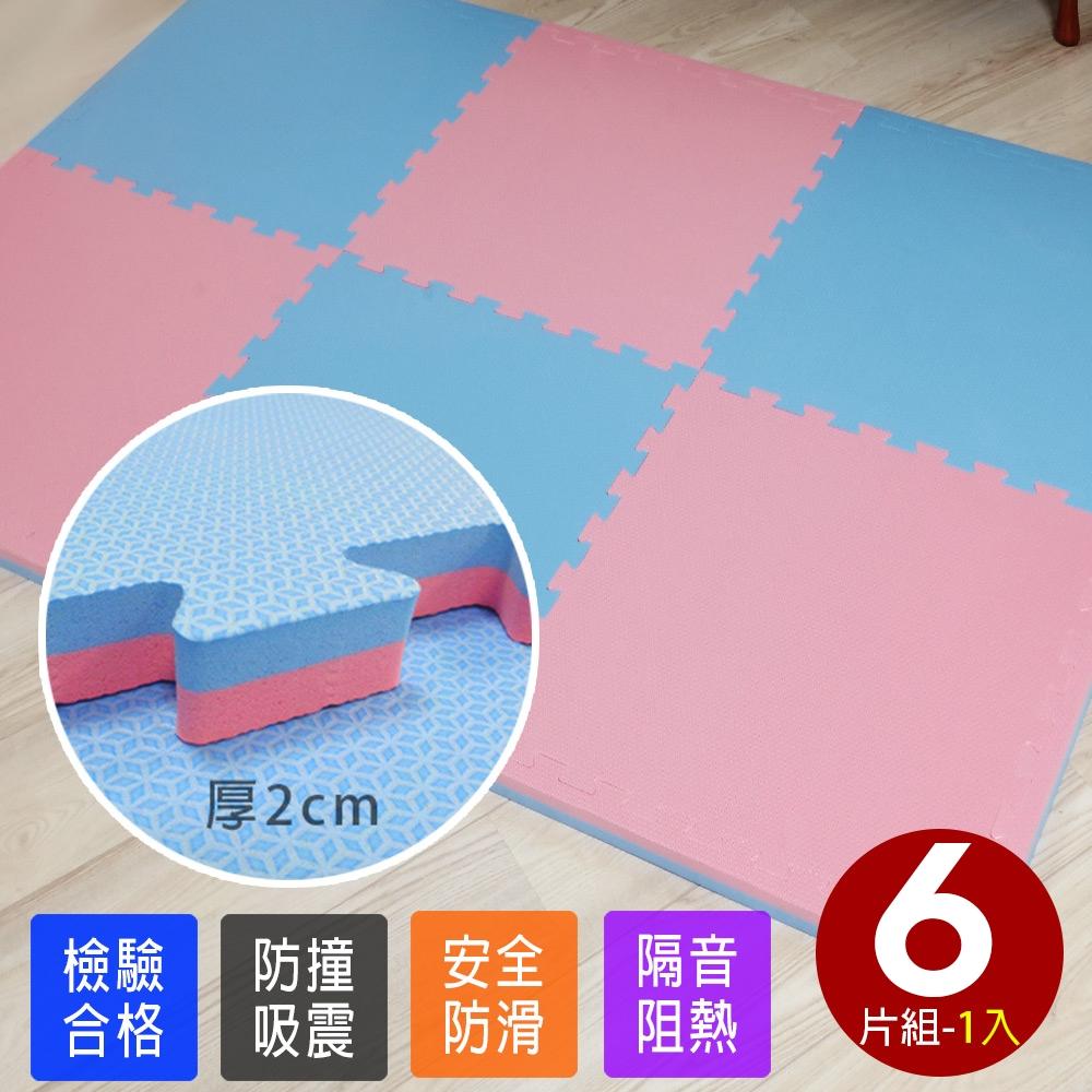 【Abuns】彩漾激厚2CM雙色大巧拼地墊-附贈邊條(6片裝-適用0.7坪)