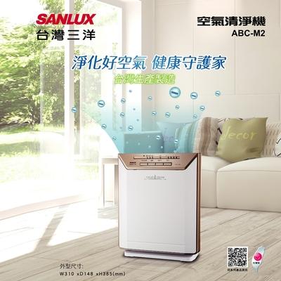 SANLUX台灣三洋空氣清淨機 ABC-M2