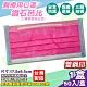 涔宇 醫療口罩(雙鋼印)(撞色系列)-鑽石芭比(50入/盒) product thumbnail 1