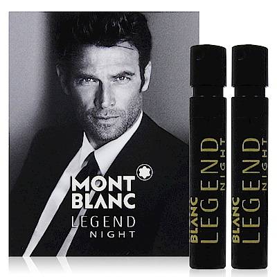 MONT BLANC LEGEND NIGHT 傳奇紳夜淡香精針管 1.2ml x2入