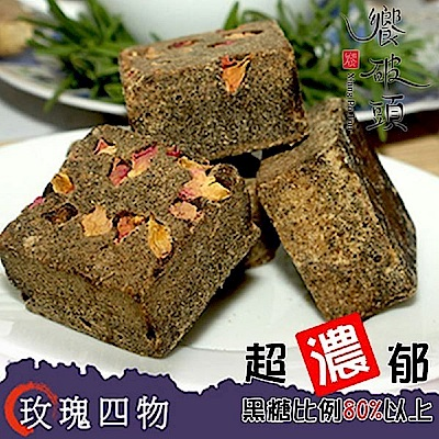 饗破頭 木本黑糖塊-玫瑰四物(315g/包,共兩包)