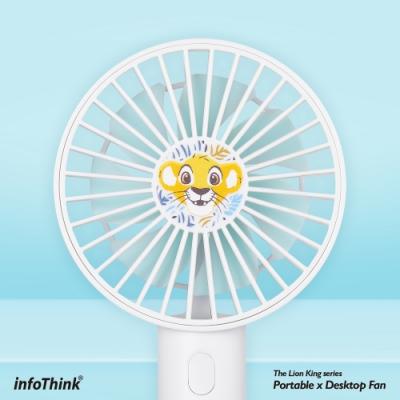 InfoThink 迪士尼系列行動x桌上兩用風扇 - 獅子王