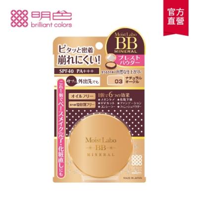 【MEISHOKU明色】Moist Labo礦物BB粉餅(自然03)64g