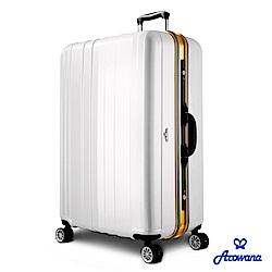 【Arowana 亞諾納】 勁彩塑鋼29吋PC鋁框旅行箱/行李箱 (多色任選)