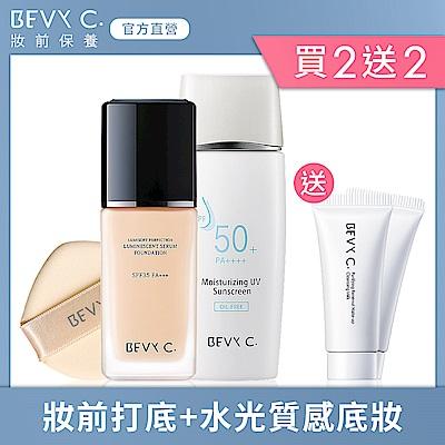 BEVY C. 極度保濕完美底妝組(2色可選/贈:卸妝乳15gx2)