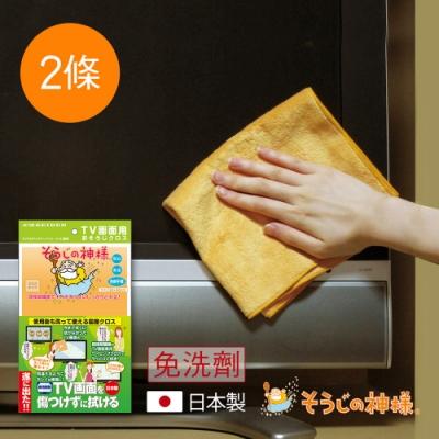 日本神樣 掃除之神 日製免洗劑電視/電腦螢幕專用絨面極細柔毛清潔布-2條入