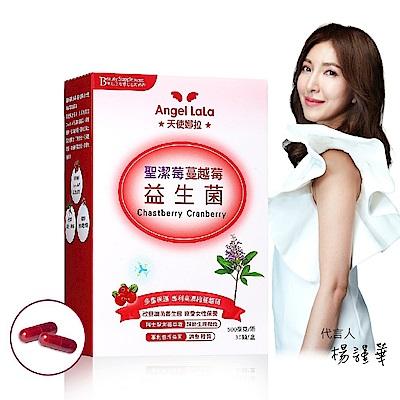 Angel LaLa天使娜拉_瑞士專利聖潔莓蔓越莓益生菌膠囊(30顆/盒)