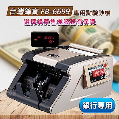 台灣鋒寶 FB-6699銀行專用點驗鈔機