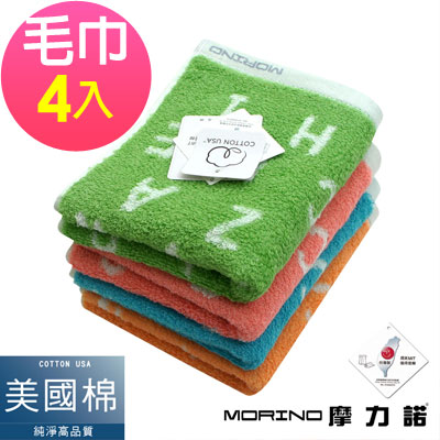 MORINO摩力諾 美國棉趣味字母緹花毛巾(超值4條組)