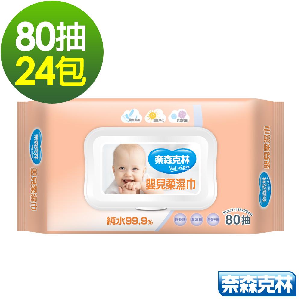 奈森克林 嬰兒厚實加大加蓋純水柔濕巾80抽x24包/箱