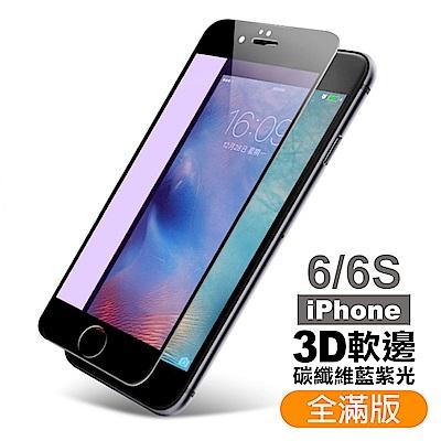 iPhone 6 6s 滿版 軟邊 藍紫光 手機 保護貼 (iPhone6保護貼 iPhone6s保護貼 )