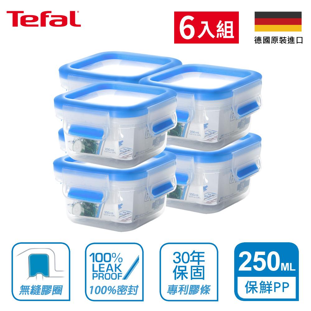 Tefal法國特福 德國EMSA原裝MasterSeal無縫膠圈PP保鮮盒250ML(6入)8H