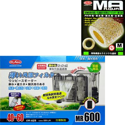 《Mr.Aqua》外掛式薄型過濾器600+生物科技陶瓷環 1L/M號