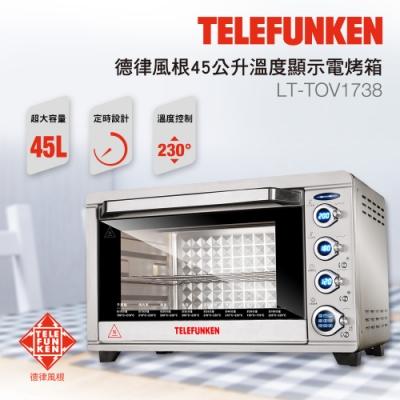 德律風根45公升溫度顯示烤箱 LT-TOV1738